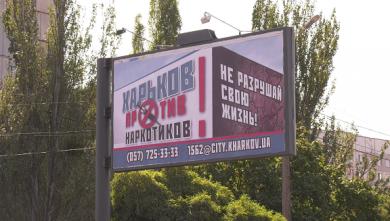 Харьков против наркотиков! На улицах города появились борды с номерами горячей линии