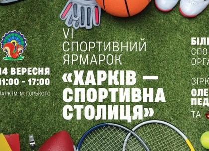 В субботу пройдет ярмарка «Харьков - спортивная столица»