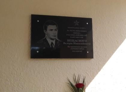 В Индустриальном районе установили мемориальную доску воину-афганцу (ФОТО)