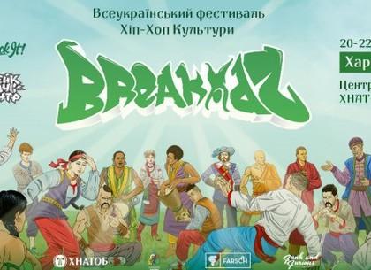 Всеукраинский фестиваль уличных культур пройдет в Харькове