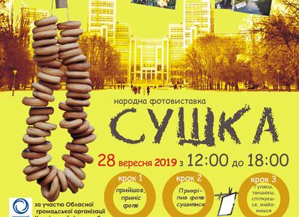 Сушка: в Харькове пройдет выставка с обменом фотографиями