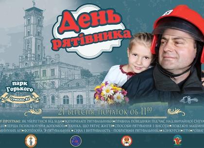 В парке Горького отметят День спасателя