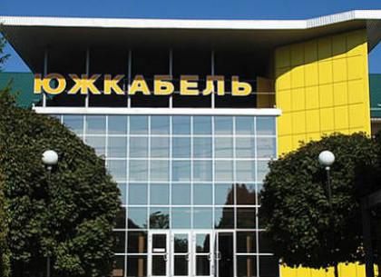 Завод Южкабель набирает рабочих: в понедельник пройдет ярмарка с экскурсией