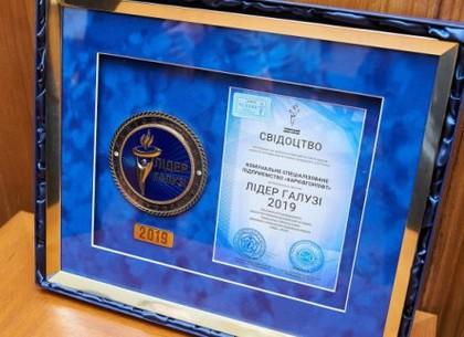 КСП «Харьковгорлифт» признано лучшим специализированным предприятием Украины