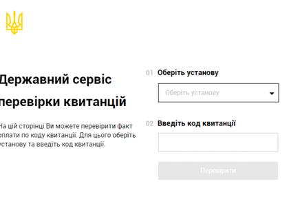 Пилотный проект безбумажных квитанций внедрят в Украине