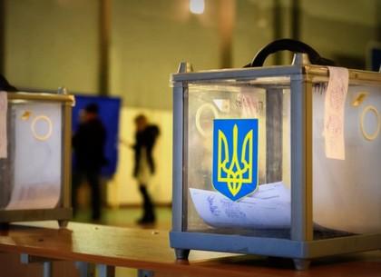 Довыборы в ВР на Харьковщине: названы сроки регистрации кандидатов