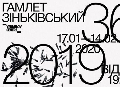 3652019: известный уличный художник представит графический дневник за 2019 год