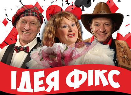 Спектакль с гастролирующими россиянами в Харькове не состоится: пограничники не пустили их в Украину