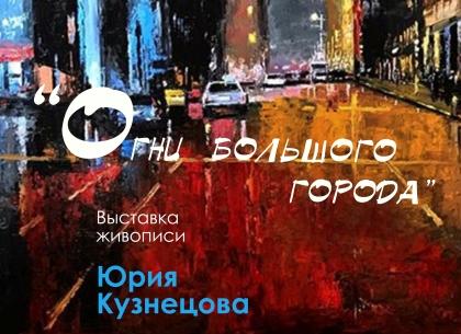 В Харькове откроется выставка «Огни большого города»
