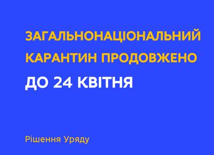 Карантин в Украине продлен до 24 апреля