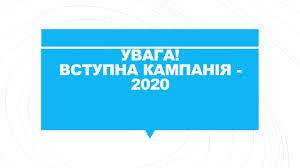 Вступительную кампанию в харьковские вузы перенесут на октябрь из-за перенесенного ВНО-2020 - брифинг МОН  (ВИДЕО)