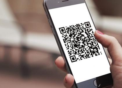 Оплатить услуги КП «Харьковводоканал» можно с помощью QR-кода
