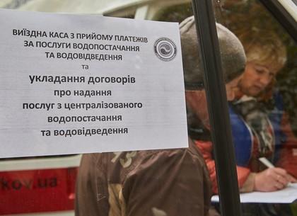 Харьковводоканал продлил срок заключения договоров с потребителями