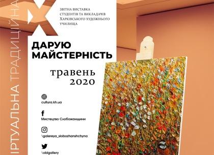 Юбилейную выставку «Дарю мастерство» проведут в интернете