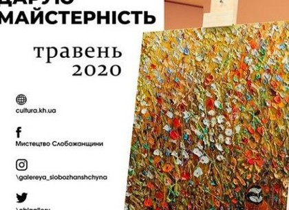 У галереї «Мистецтво Слобожанщини» відбудеться онлайн-виставка робіт студентів худучилища