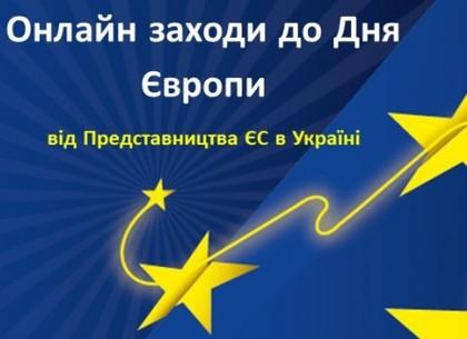 Представництво ЄС проводить безкоштовні онлайн-лекції