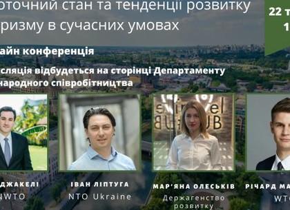 У Харкові пройде онлайн-конференція, присвячена розвитку туризму