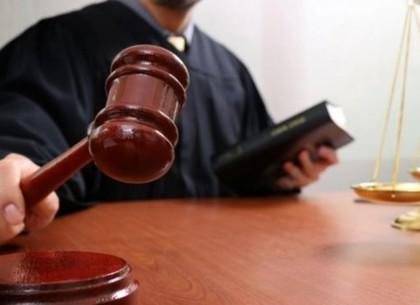 Избрано новое руководство районных судов Харькова
