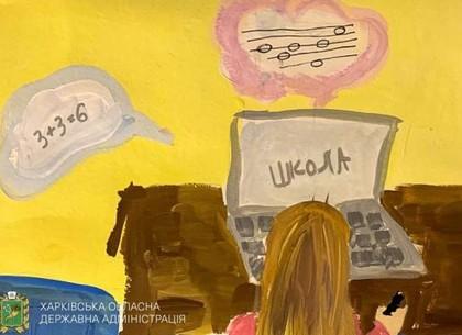 В Харькове для выставки собирают детские рисунки про обучение онлайн