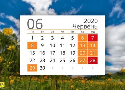 В июне харьковчане будут отдыхать два трехдневных уик-энда
