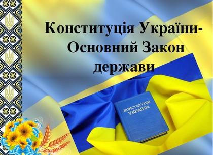 День Конституции Украины: события 28 июня