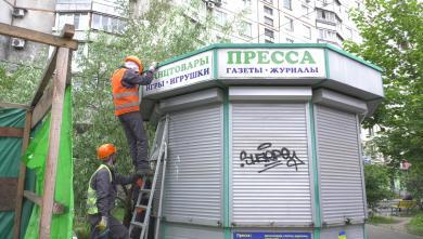 В Харькове демонтируют еще 50 МАФов (ВИДЕО)