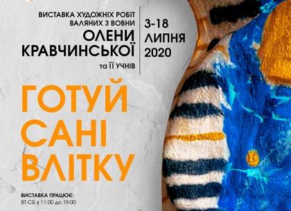 Готовь сани летом: в Харькове пройдет выставка из войлока