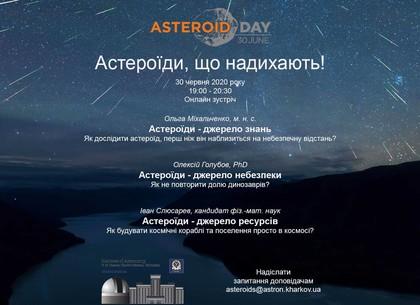 День астероида отметят в Харькове онлайн