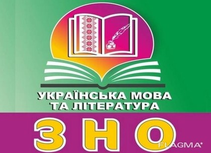 Каждый пятый выпускник Харьковщины не пришел на ВНО по украинскому языку и литературе
