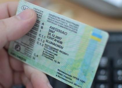 Харьковчанам, вместо «проштрафившихся» местных автошкол, предложили обменять действующие или сдавать на новые права в Турции