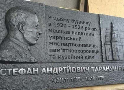 В Харькове увековечили память об искусствоведе Стефане Таранушенко