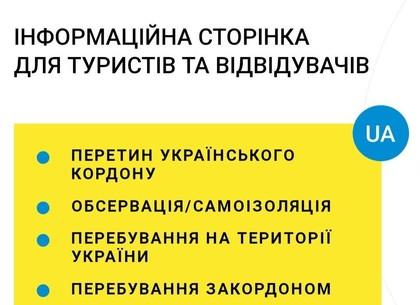 В сети начал работу информпортала для туристов VISIT Ukraine