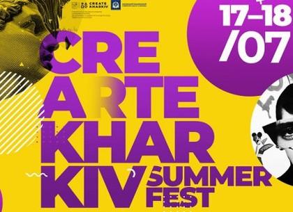 Харків'ян запрошують на фестиваль креативних індустрій