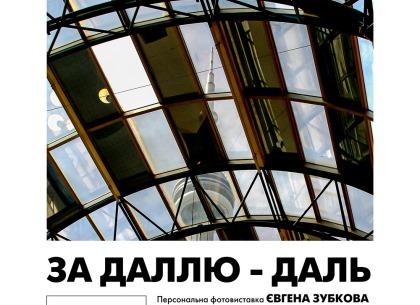 В Харькове откроется фотовыставка «За далью - даль»