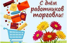 Сегодня – праздник работников торговли