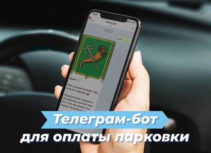 Для оплаты парковки в Харькове запущен чат-бот в Telegram, – Геннадий Кернес