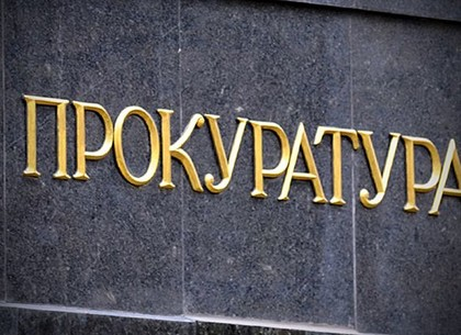 Непрозрачный тендер на реставрацию дома культуры под Харьковом оспаривает прокуратура