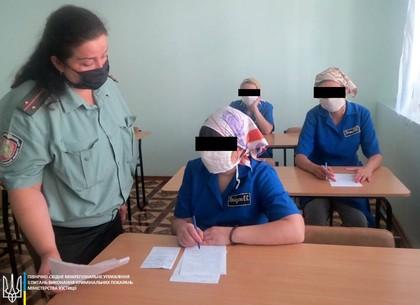 Качановка: новые сиделицы учились контролировать себя (ФОТО)