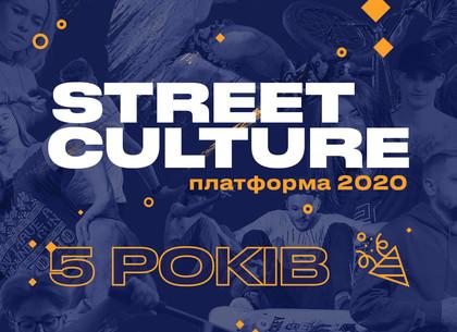 Платформе Street Culture исполнилось 5 лет