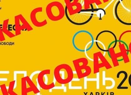 Велодень в Харькове отменен (Горсовет)