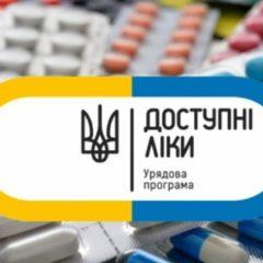 Что происходит с ценами на доступные лекарства в Харькове (Госпродпотребслужба)