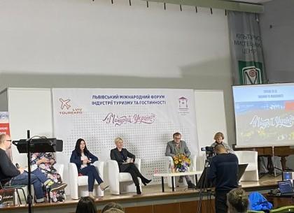 Харьков участвует в международном форуме индустрии туризма во Львове (Горсовет)