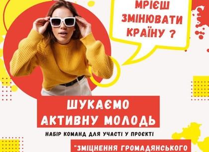 В Харькове стартует молодежный проект (Горсовет)