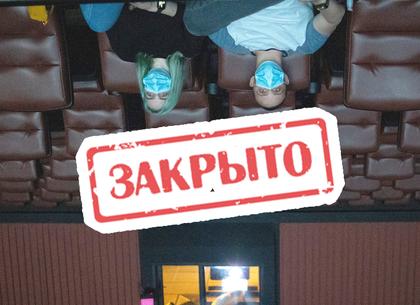 В Харькове закрылся один из старейших кинотеатров (РЕДПОСТ)