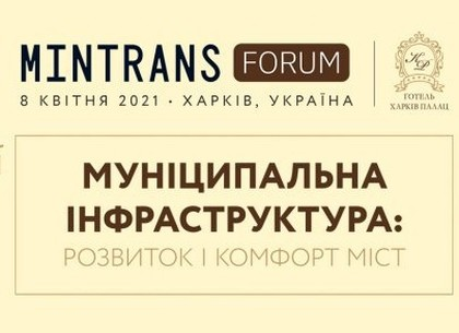 В Харькове проходит первый международный форум по развитию городской инфраструктуры