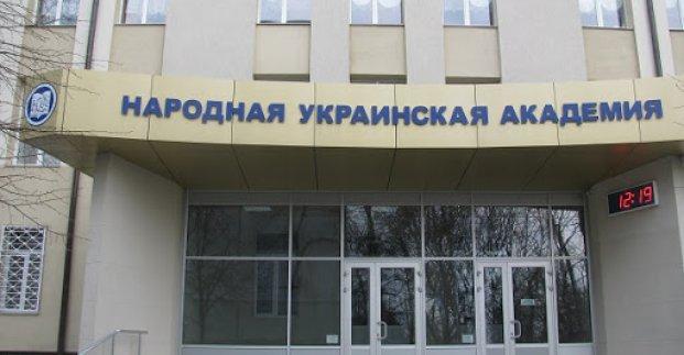 Харьковский гуманитарный университет Народная украинская академия празднует 30-летие