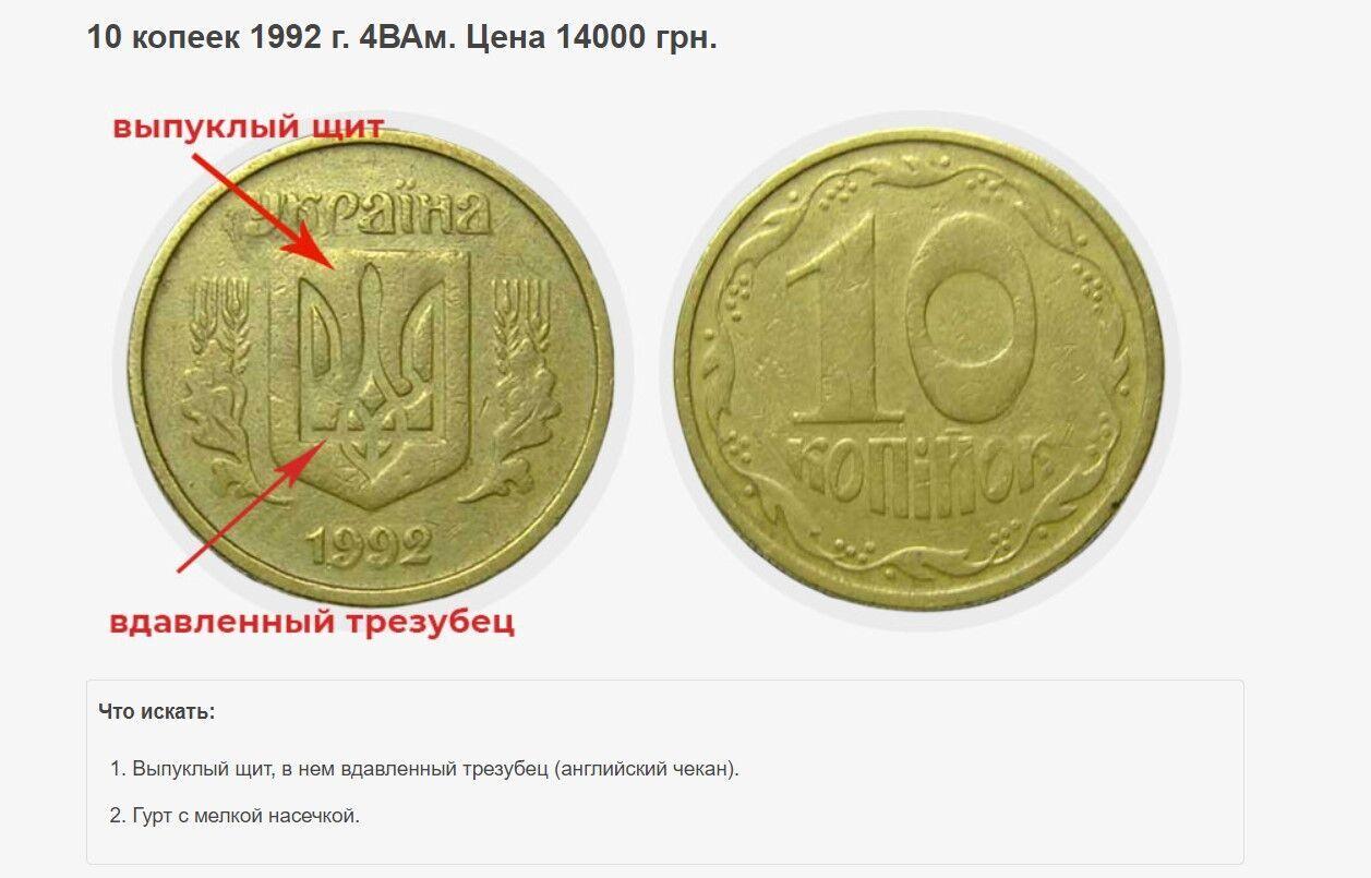 монета номиналом 10 копеек