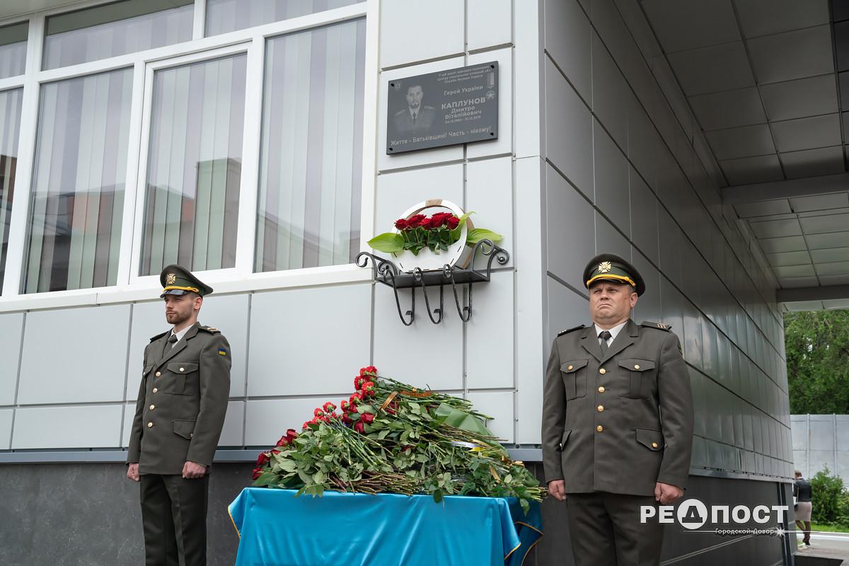 В Харькове установили мемориальную доску сотруднику СБУ - Герою Украины