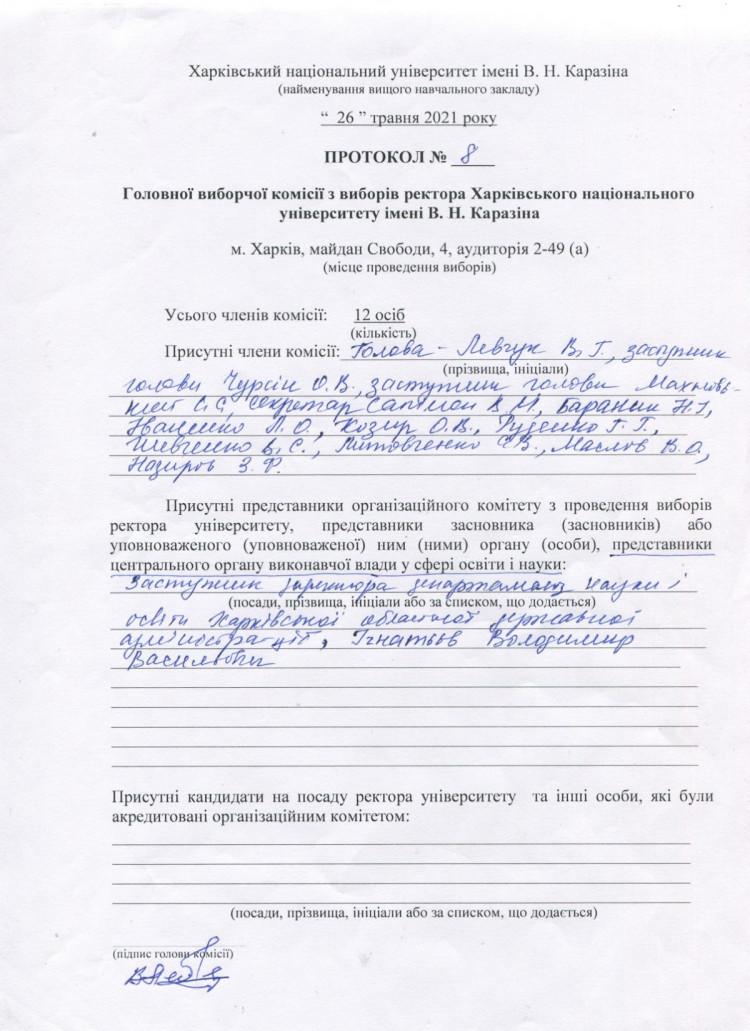 Протокол избирательной комиссии от 26.05.2021 года