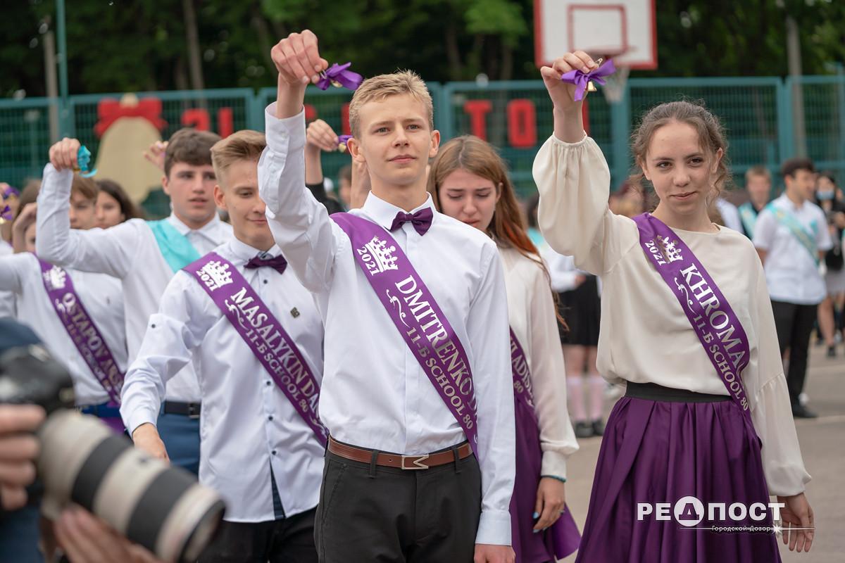 Школьники Харькова, последний звонок.
